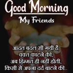 Hindi Good Morning Images 2