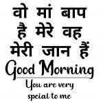 Hindi Good Morning Images 20