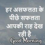 Hindi Good Morning Images 21