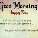 Hindi Good Morning Images 23