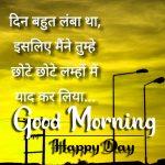 Hindi Good Morning Images 25