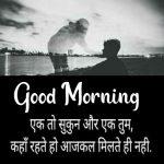 Hindi Good Morning Images 3