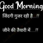 Hindi Good Morning Images 30