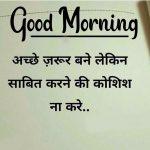 Hindi Good Morning Images 31