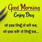 Hindi Good Morning Images 38