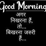 Hindi Good Morning Images 39