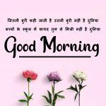 Hindi Good Morning Images 4