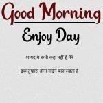 Hindi Good Morning Images 40