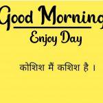 Hindi Good Morning Images 41