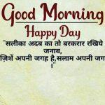 Hindi Good Morning Images 42