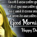 Hindi Good Morning Images 43