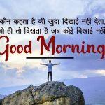 Hindi Good Morning Images 44