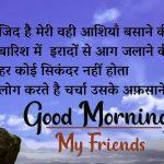 Hindi Good Morning Images 5