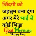 Hindi Good Morning Images 7