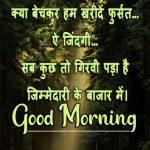 Hindi Good Morning Images 8