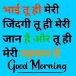 Hindi Good Morning Images 9