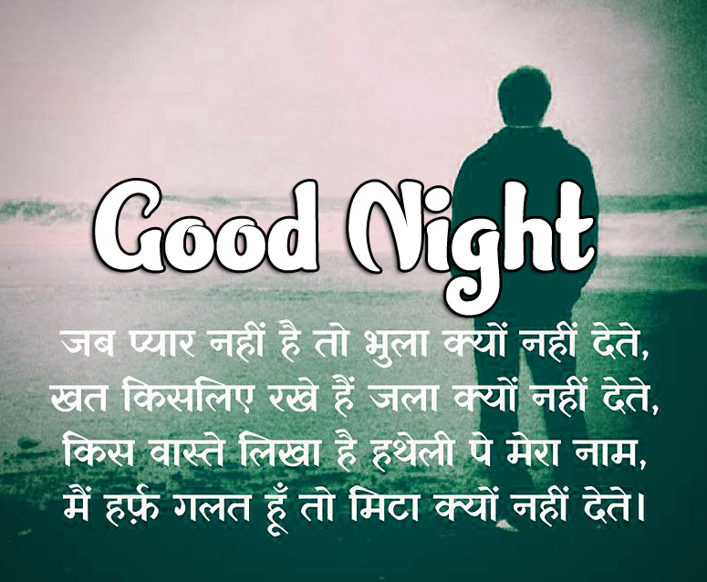 Hindi Good Night Images 1