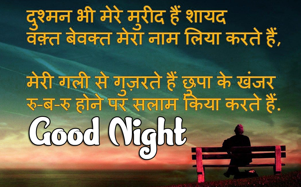 Hindi Good Night Images 2