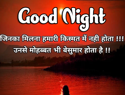Hindi Good Night Images 4