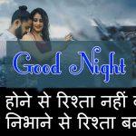 Beautiful Hindi Shayari Good Night Wallpaper New