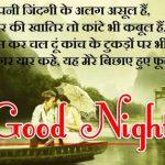 Beautiful Hindi Shayari Good Night Pics for Love Couple