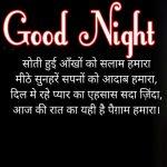 Beautiful Hindi Shayari Good Night Pics Free