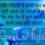 Beautiful Hindi Shayari Good Night Wallpaper New Download