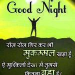 Beautiful Hindi Shayari Good Night Pics for Facebook