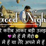Beautiful Hindi Shayari Good Night Wallpaper Free Download