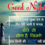 Best New Beautiful Hindi Shayari Good Night Pics for Whatsapp