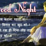 Free Beautiful Hindi Shayari Good Night Wallpaper Download