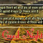 Top Quality Free Beautiful Hindi Shayari Good Night Pics Download