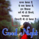 Beautiful Hindi Shayari Good Night Photo for Facebook