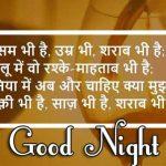 Beautiful Hindi Shayari Good Night Wallpaper Pics