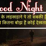 Best Top Quality Beautiful Hindi Shayari Good Night Pic Download