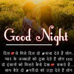 Beautiful Hindi Shayari Good Night Wallpaper Free