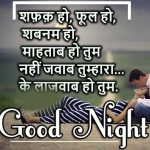 Hindi Shayari Good Night Wishes Pic for Whatsapp