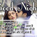 Hindi Shayari Good Night Wishes Wallpaper Free Download