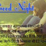 Hindi Shayari Good Night Wishes Pics Download Free