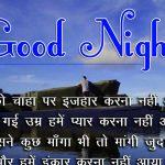 Hindi Shayari Good Night Wishes photo Pics Download Free