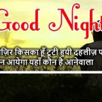 Hindi Shayari Good Night Wishes Photo Download Free