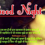 Best New Hindi Shayari Good Night Wishes Pics Images Download