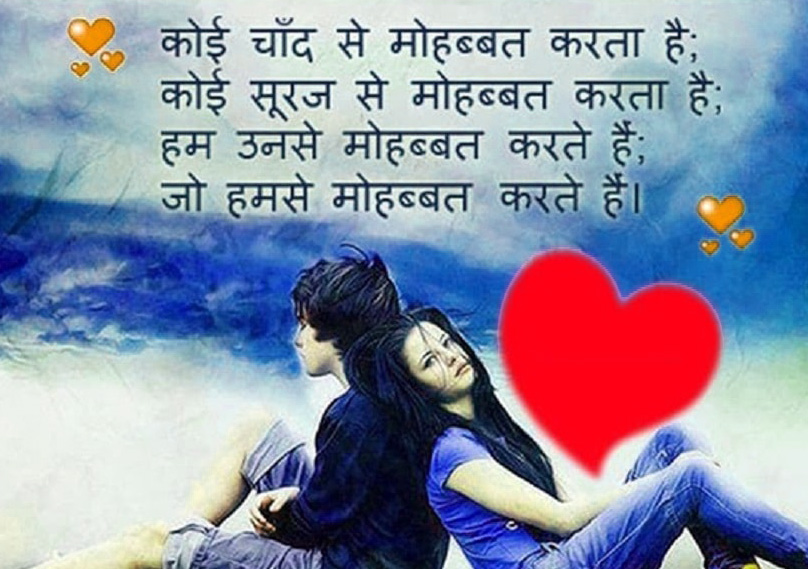 Shayari Photo 3