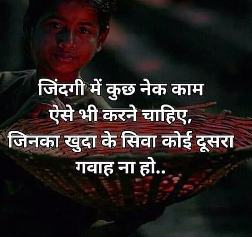 Wah Wah Shayari 6