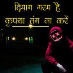 Whatsapp DP Wallpaper In Hindi