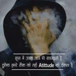 Hindi Attitude Whatsapp DP Pic Download