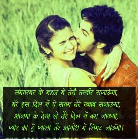 shayari photo download love story 15