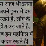 Hindi Attitude Status Pics Free