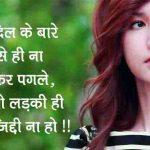 Best New Hindi Attitude Status Pics Images Download