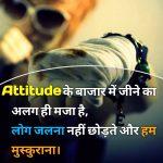 Best Full hd Hindi Attitude Status Images